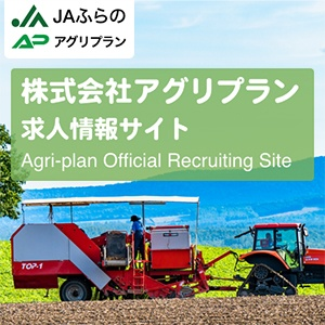 JAふらの 株式会社アグリプラン【農作業バイト募集中】